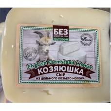 """Сыр """"Английский фермерский"""" из козьего молока 1 кг"""