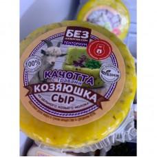 """Сыр """"Качотта с травами"""" из козьего молока 1 кг"""