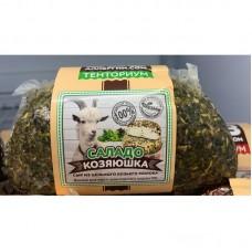 """Сыр """"Козяюшка Саладо"""" прованские травы из козьего молока 1 кг"""