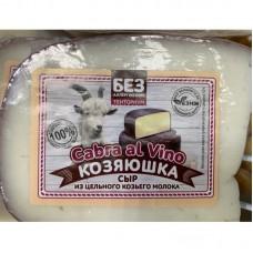 """Сыр """"Пьяная коза"""" из козьего молока 1 кг"""