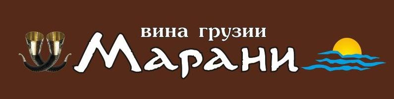 МАРАНИ. Вина Грузии. Пермь. (18+)